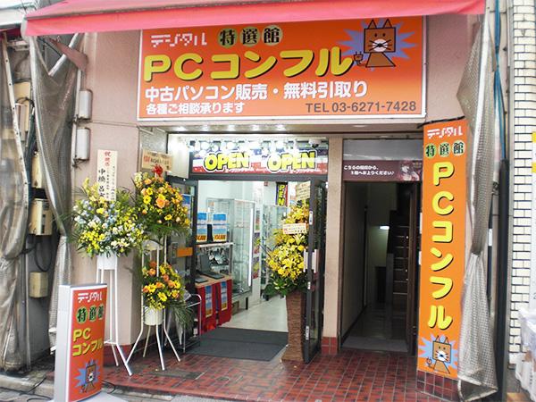 PCコンフル秋葉原2号店