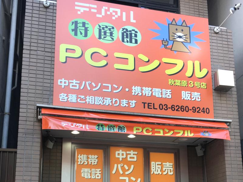 PCコンフル秋葉原3号店