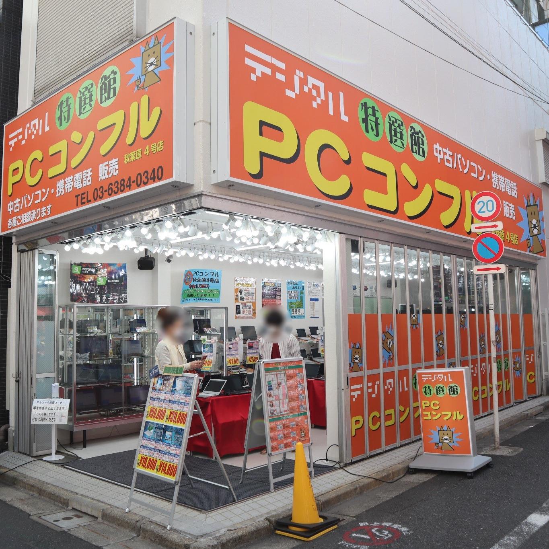 PCコンフル秋葉原4号店