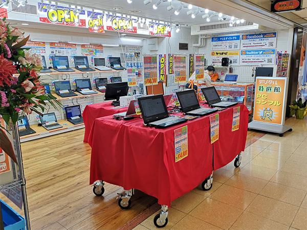 PCコンフル梅田店