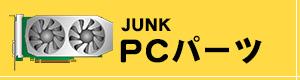 JUNK PCパーツ