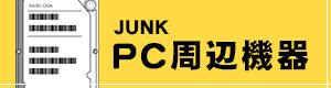 JUNK PC周辺機器