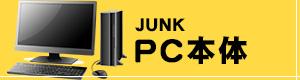 JUNK PC本体