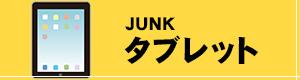 JUNK タブレット