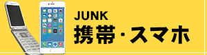 JUNK 携帯電話・スマートフォン