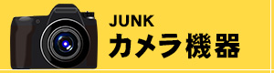 JUNK カメラ機器