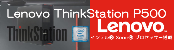 LenovoThinkstationP500