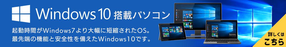 Windows10搭載パソコンをお求めの方はこちら
