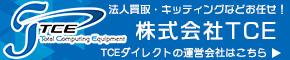 株式会社TCE 運営サイト