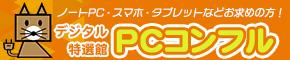デジタル特選館PCコンフル