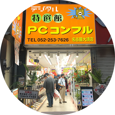 PCコンフル 名古屋大須店