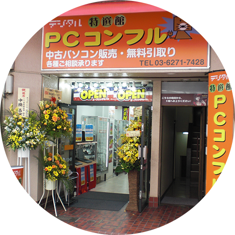 PCコンフル 秋葉原2号店